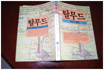 תלמוד קוריאני